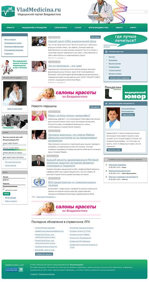 Медицинская реклама в интернете kz прорекламировать сайт в яндексе