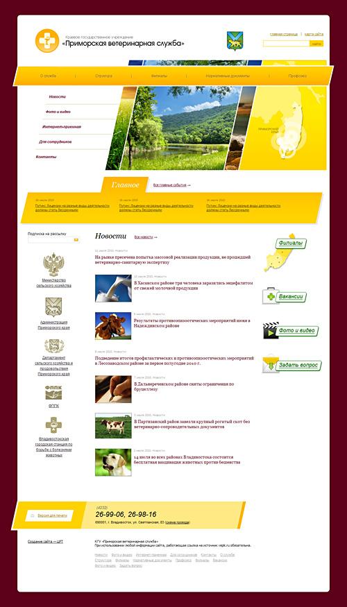 Сайт компании раскрутка сайта реклама приморский yandex реклама мамадыш