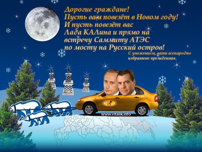 Поздравление с новым годом для дмитрия