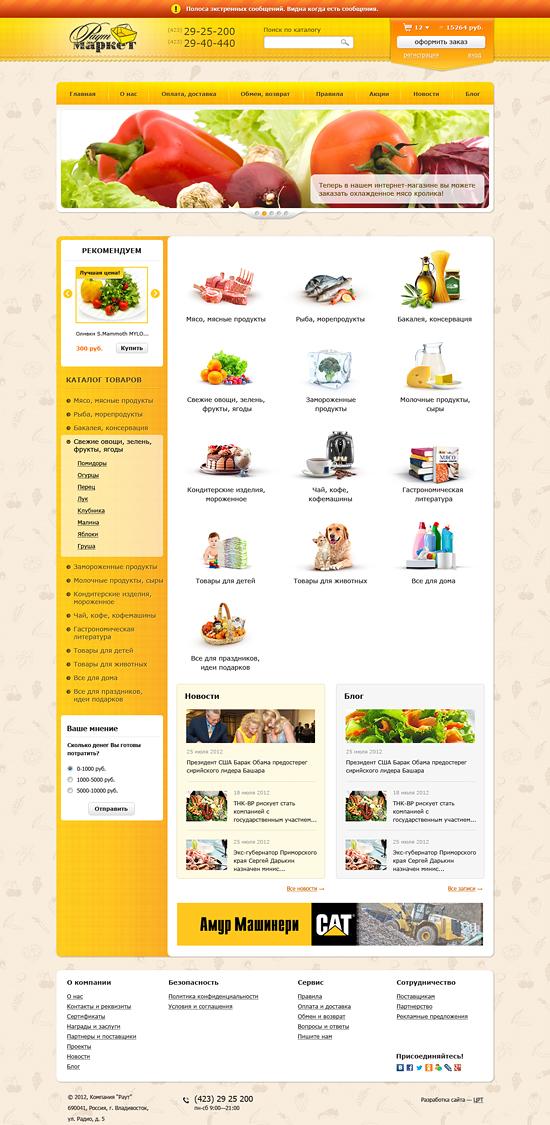 Реклама продуктов питания в интернет как рекламировать часы