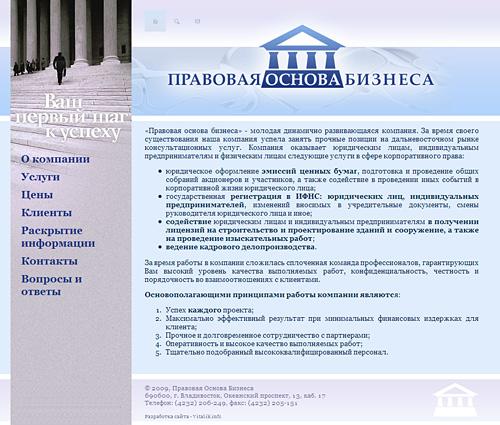 разработка сайта юридической ответственности