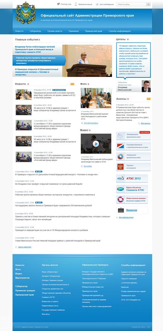 Официальный сайт прим края