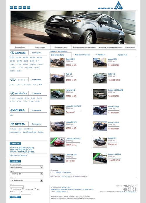 Реклама на автомобильных сайтах товарный знак реклама затраты